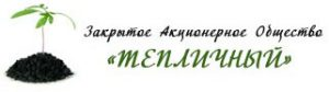 ЗАО «Тепличный»
