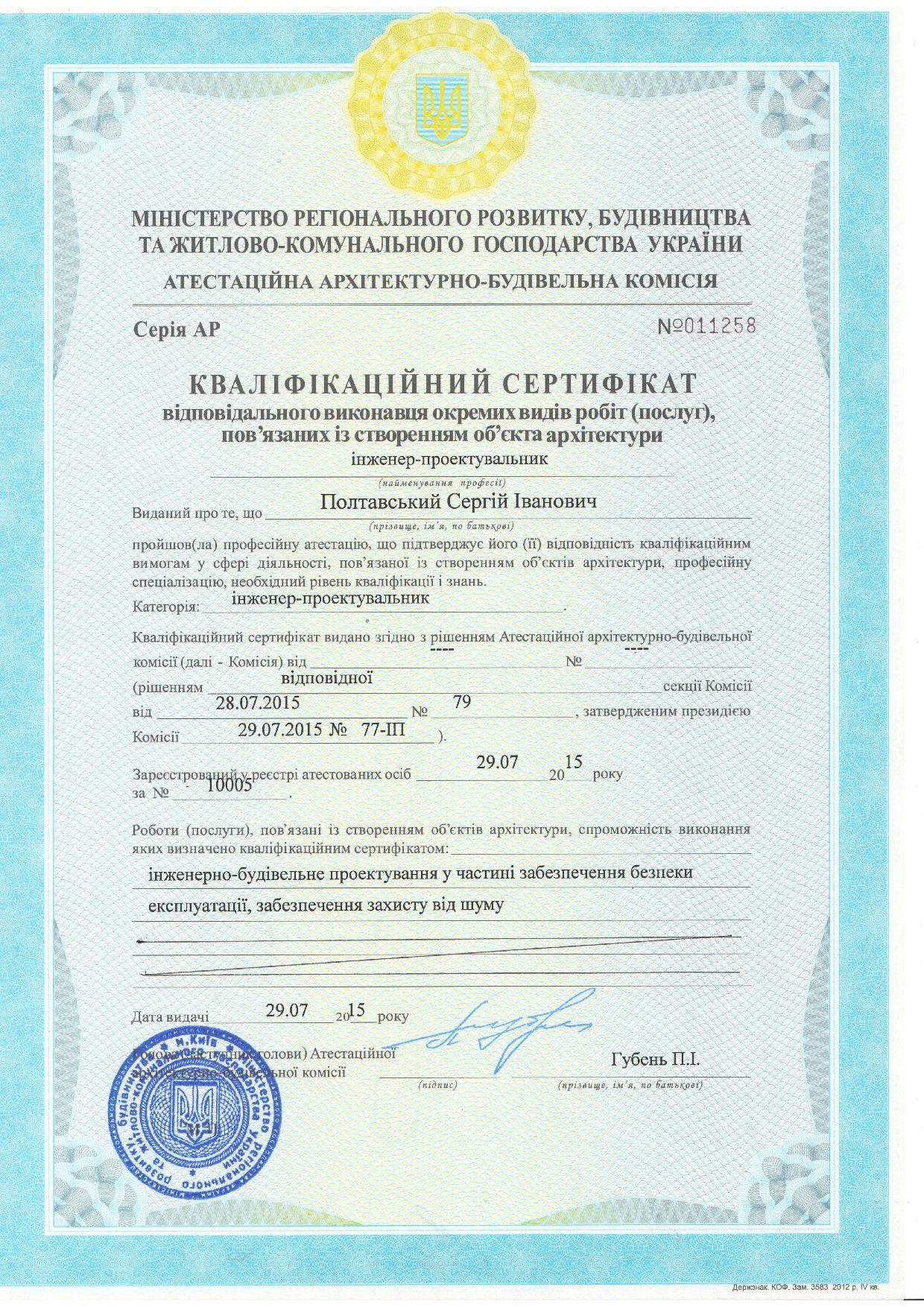 Сертификат Полтавский