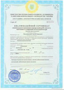 sertifikat-poltavskij-3