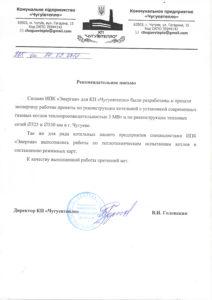 Письмо Чугуевтепло