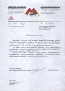 Рекомендат письмо Метрополитен